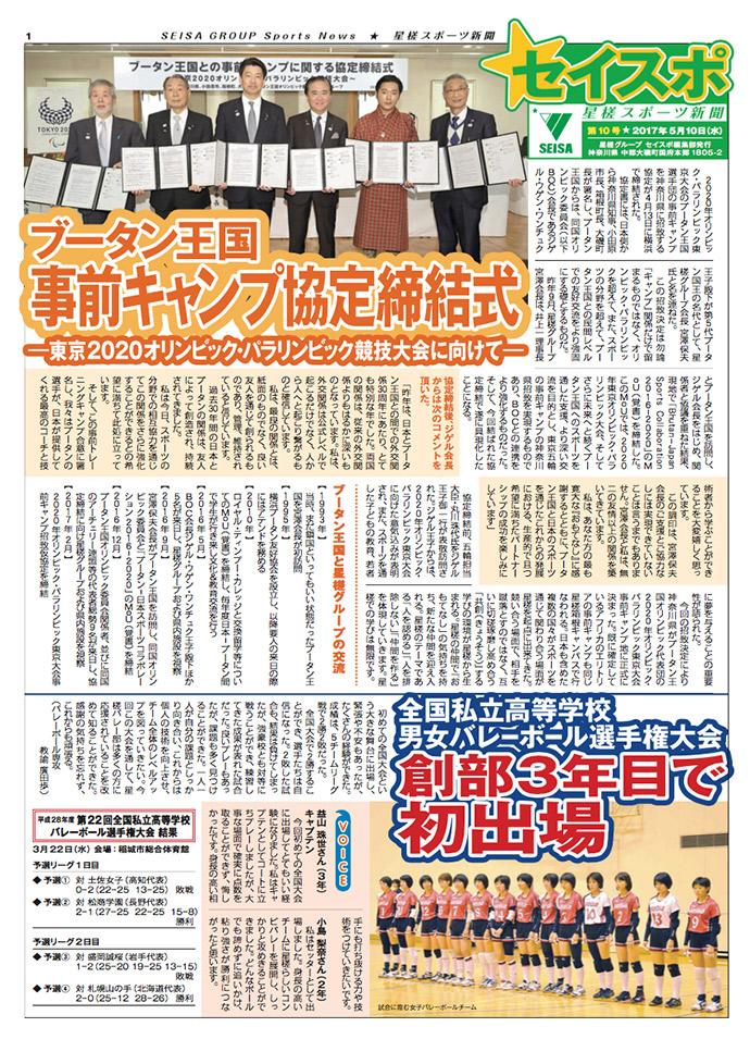 星槎スポーツ新聞 最新号
