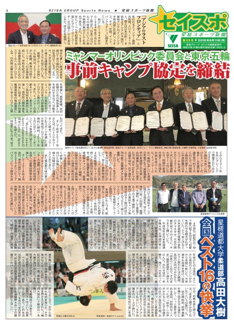星槎スポーツ新聞 第23号(20180611)