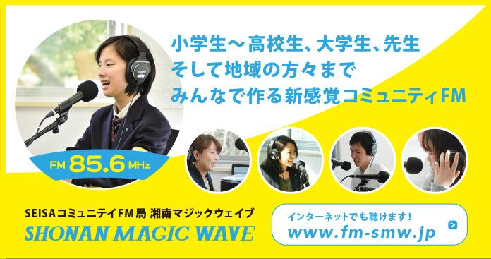 SEISAコミュニテイFM局 湘南マジックウェイブ