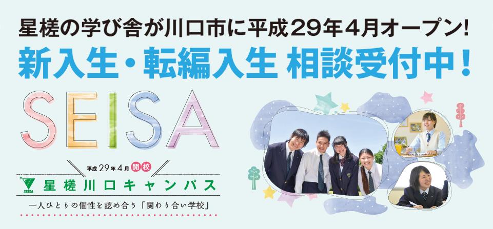 星槎川口キャンパス 平成29年4月開校!