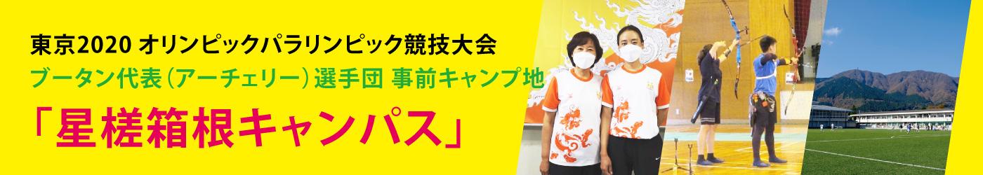 東京2020オリンピック・パラリンピック競技大会ブータン代表(アーチェリー)選手団事前キャンプ地