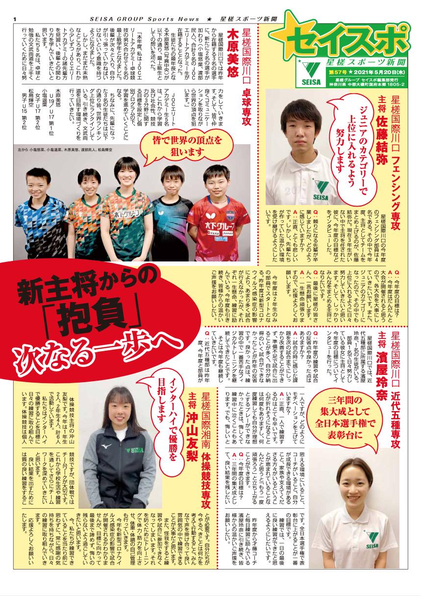星槎スポーツ新聞 第57号(20210520)