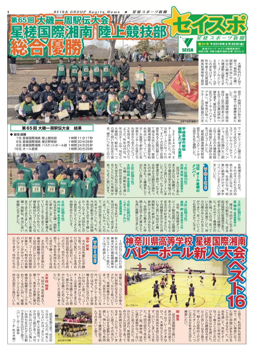 星槎スポーツ新聞 第31号(20190222)