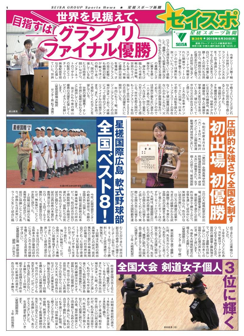 星槎スポーツ新聞 第38号(20190930)