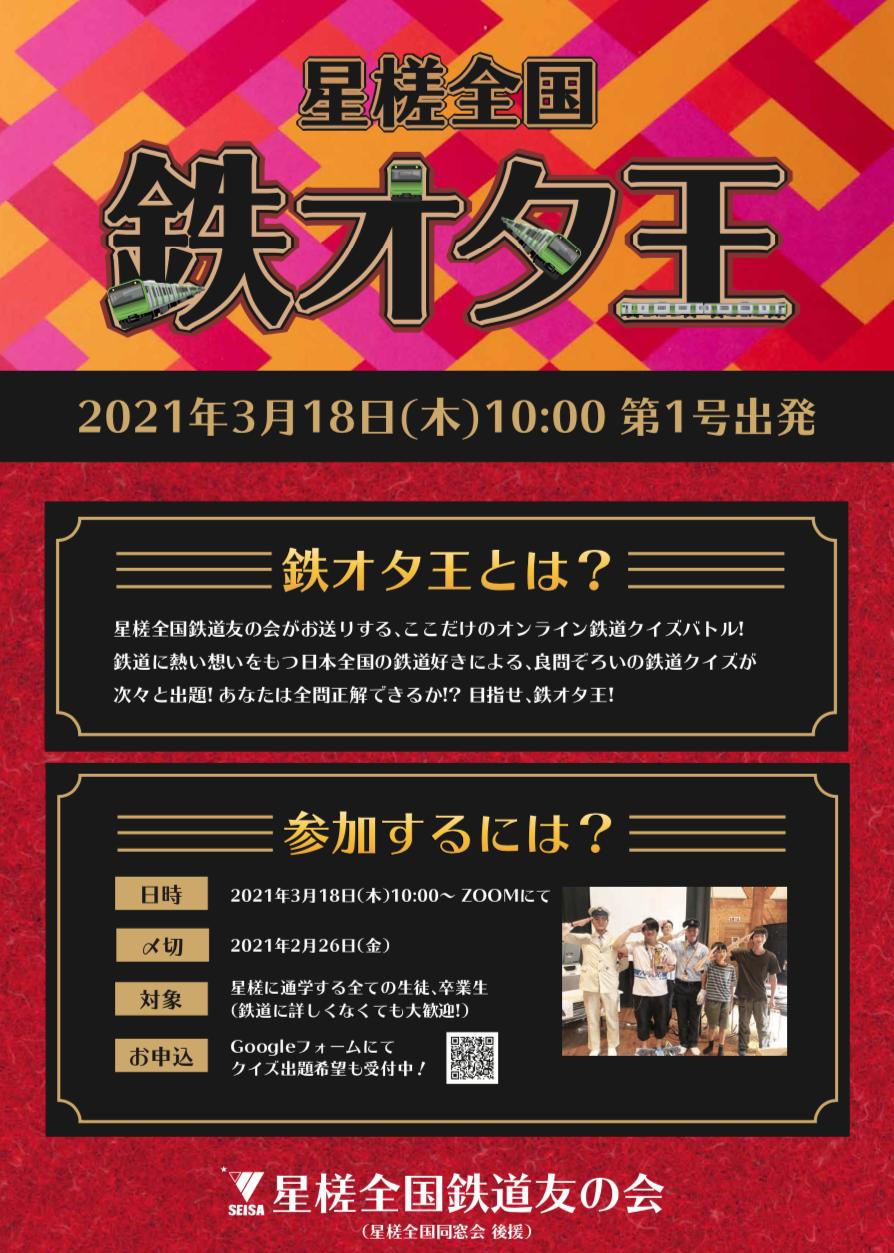3月18日出発進行!星槎全国鉄道友の会主催・オンラインクイズバトル「鉄オタ王」開催