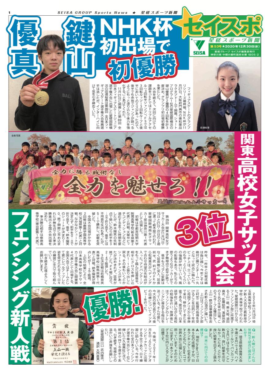 星槎スポーツ新聞 第53号(20201230)