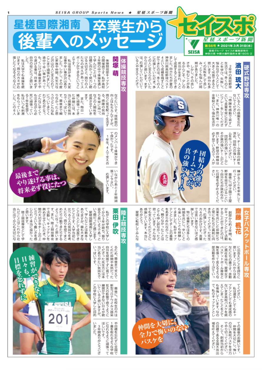 星槎スポーツ新聞 第56号(20210331)
