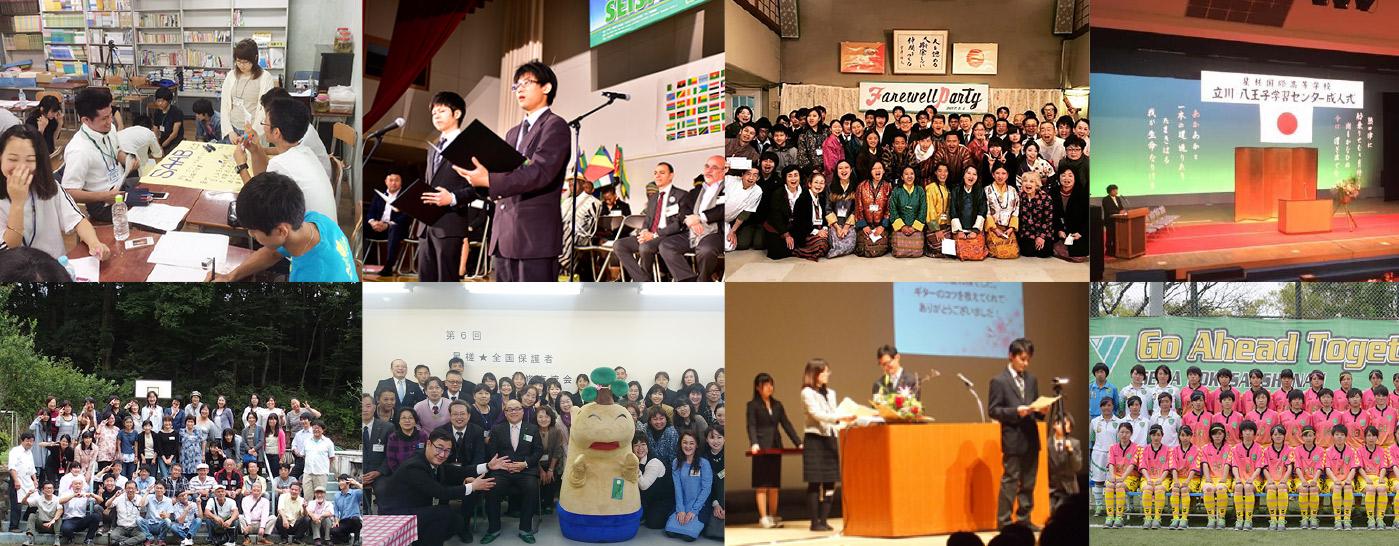 星槎グループ全国会イベント風景
