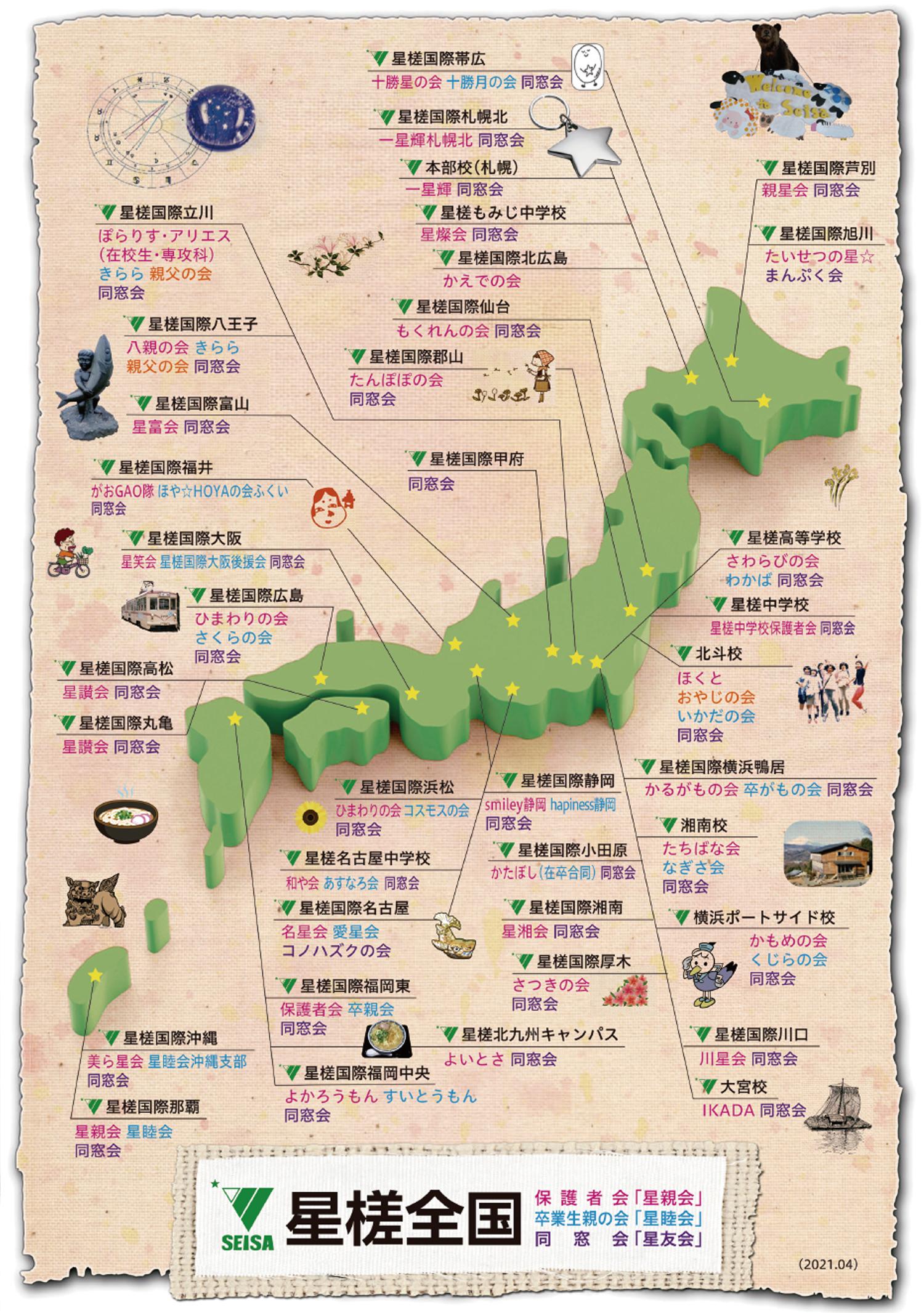星槎グループ全国会構成マップ